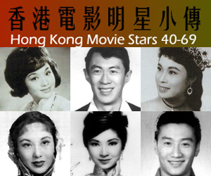 1940-60 Hong Kong movie stars
