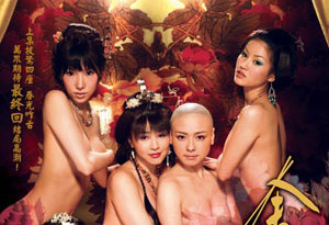 The Forbidden Legend Sex & Chopsticks (2009)