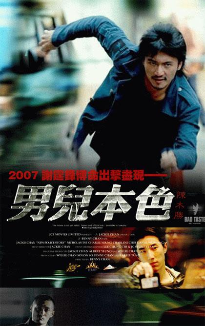 电影海报 : 男儿本色 (2007) | 中文电影资料库