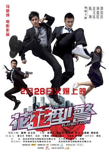[HK] Playboy Cops VOSTFR DVDRIP XVID preview 0