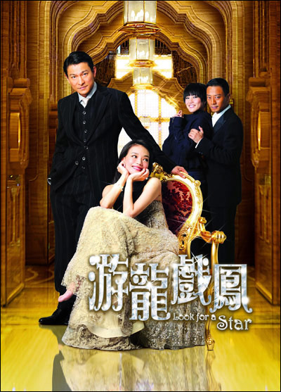 Look for a Star / Bir Y�ld�z Ara / 2009 / Hong Kong / Online Film �zle