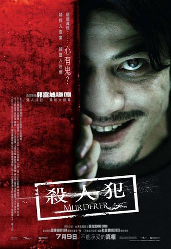 电影海报 : 杀人犯 (2009) | 中文电影资料库