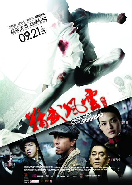 Legend of the Fist the Return of Chen Zhen (2010) | Poster ...