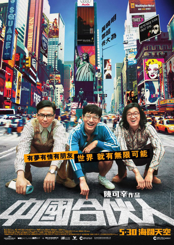 A night in china movie