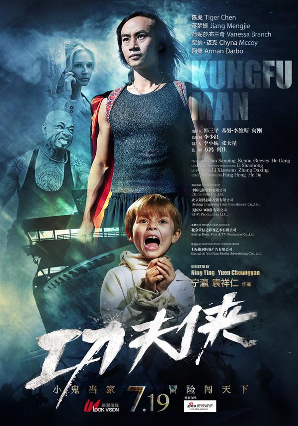 电影海报 : 功夫侠 (2013) | 中文电影资料库