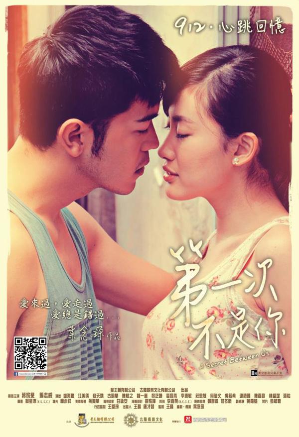 第一次不是你(A Secret Between Us) poster