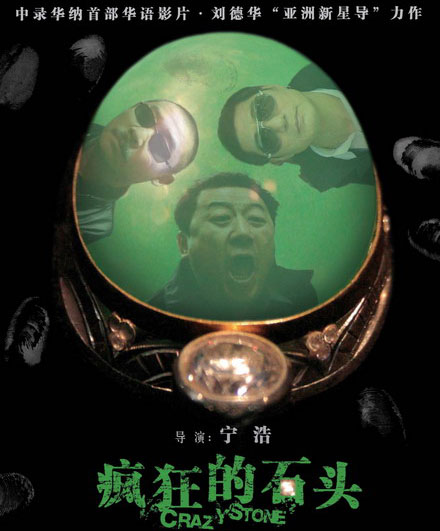 电影海报 : 疯狂的石头 (2006) | 中文电影资料库