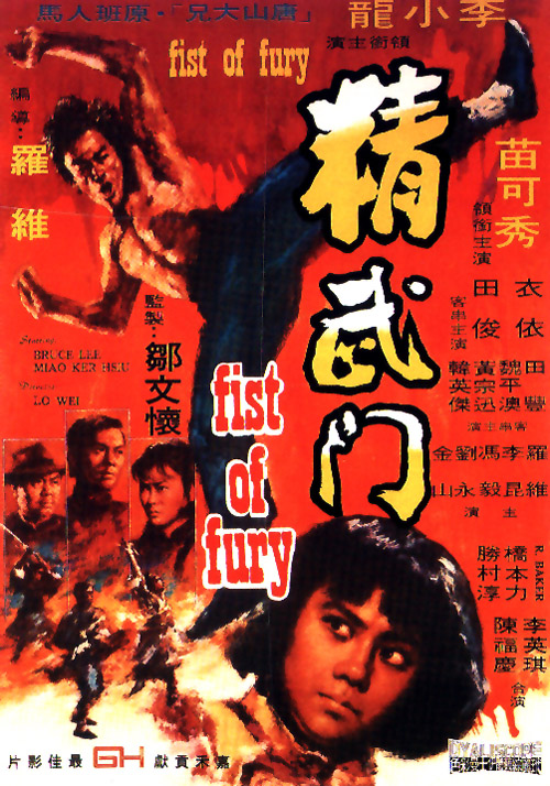 Fist of Fury Film Poster