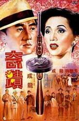 http://www.dianying.com/images/posters/qj-1989.poster.1.jpg