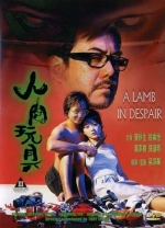 A Lamb in Despair (1999) Poster