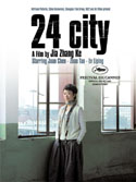 Twenty-Four City (2008) Poster