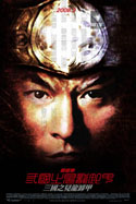 Three Kingdoms: Resurrection of the Dragon (2008) Poster