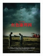 The Red Awn (2007) Poster