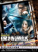 Connected (2008) Poster