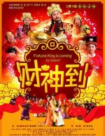 Fortune King is Coming to Town! (2010) Poster