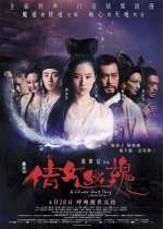 A Chinese Fairy Tale (2011) Poster