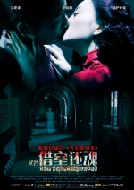 The Haunting Lover (2010) Poster