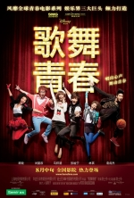 High School Musical China (2010) Poster