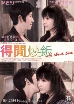 All About Love (2010) Poster