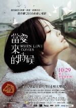 When Love Comes (2010) Poster