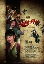 My Own Swordsman The Movie (2011) Poster
