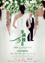 If You Are the One 2 (2010) Poster