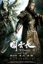 The Lost Blademan (2011) Poster