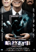 Mortician (2013) Poster