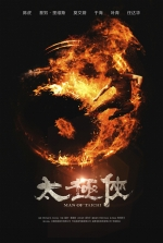 The Man of Tai Chi (2013) Poster