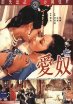 Intimate Confessions of a Chinese Courtesan (1972) Poster
