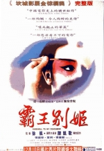 Farewell My Concubine (1993) Poster