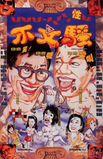 Stooges in Hong Kong (1992) Poster