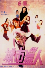 City Hunter (1993) Poster