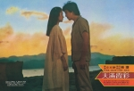 Love Under a Rozy Sky (1979) Poster