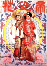 Princess Chang Ping (1975) Poster