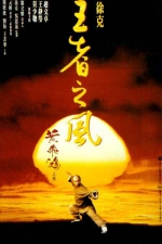 Once Upon a Time in China IV (1993) Poster