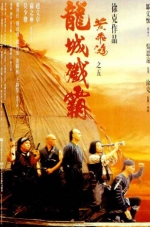 Once Upon a Time in China V (1994) Poster