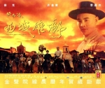 Once Upon A Time in China & America (1997) Poster
