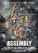 Assembly (2007) Poster