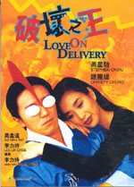 Love On Delivery (1994) Poster