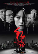 Shanghai Red (2006) Poster