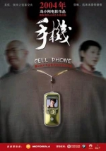 Cell Phone (2003) Poster