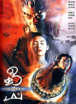 The Legend of Zu (2001) Poster