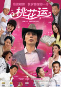 Desires of the Heart (2008) Poster
