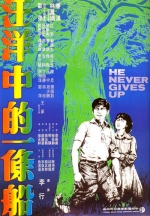 He Never Gives Up (1978) Poster