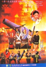 The Battle for the Republic of China (1981) Poster