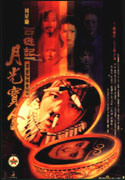 A Chinese Odyssey Part One -  Pandora's Box (1995) Poster