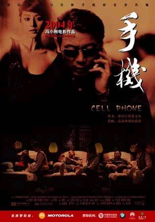 cell phone 2003 poster chinese movie database