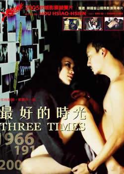 《最好的时光》 Three Times