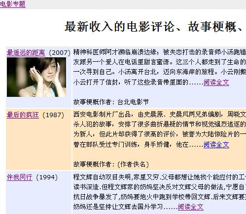 2007-09-13lastestreviewsjt.jpg